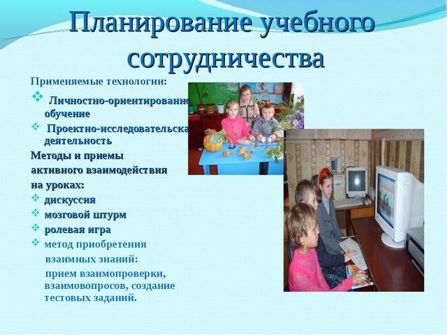 Планирование учебного сотрудничества Применяемые технологии: Личностно-ориен...