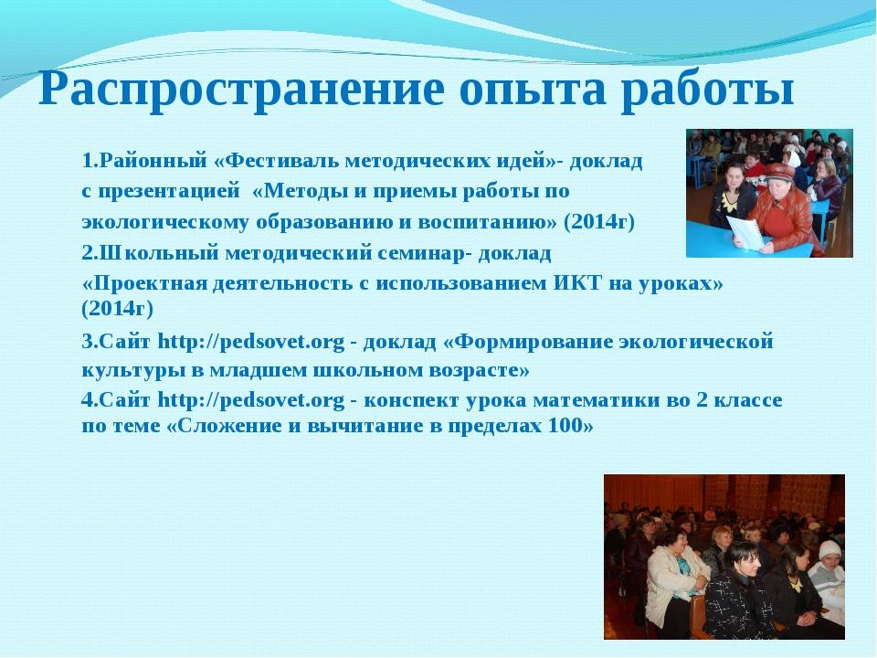 Распространение опыта работы 1.Районный «Фестиваль методических идей»- доклад...