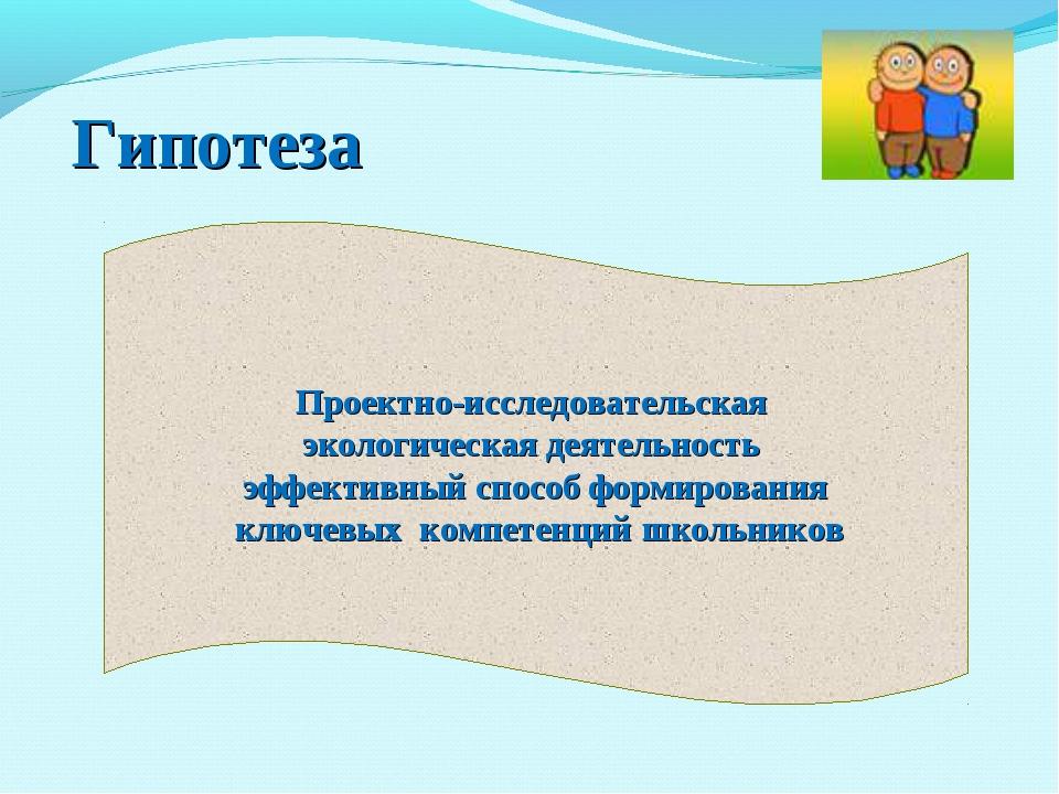 Гипотеза Проектно-исследовательская экологическая деятельность эффективный сп...