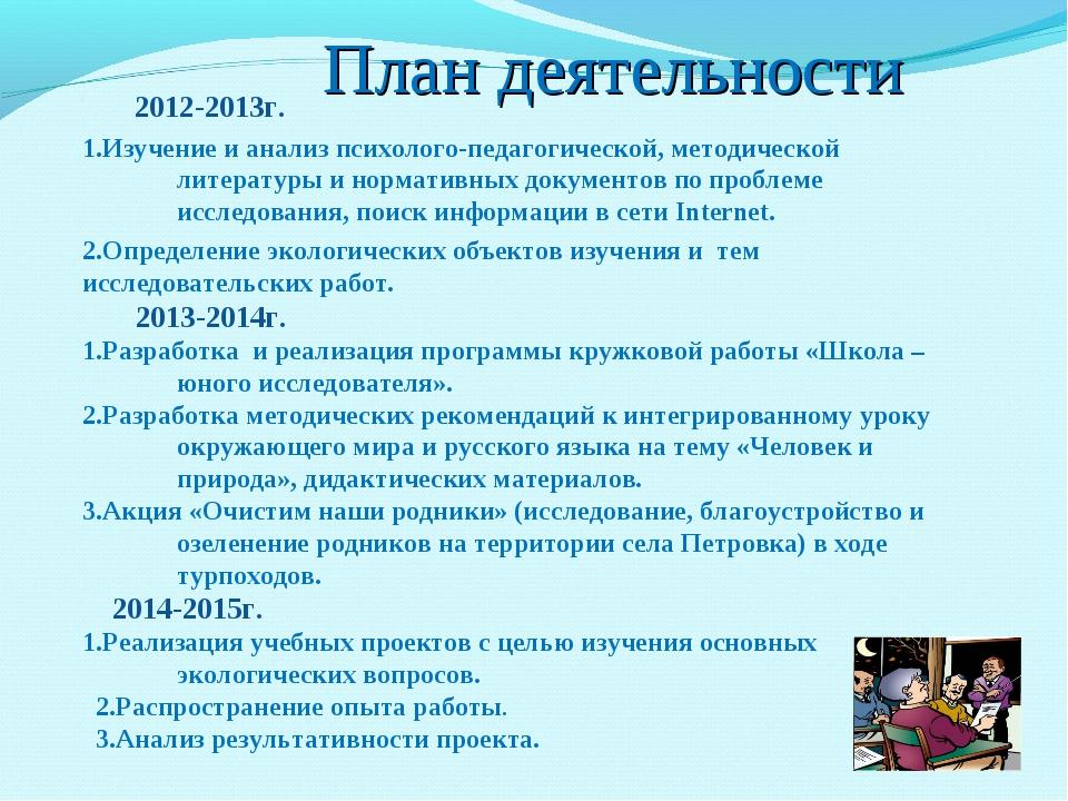 План деятельности 2012-2013г. 1.Изучение и анализ психолого-педагогической,...