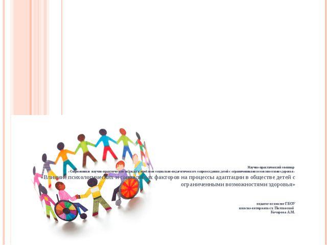 Научно-практический семинар «Современные научно-практические подходы к пробле...