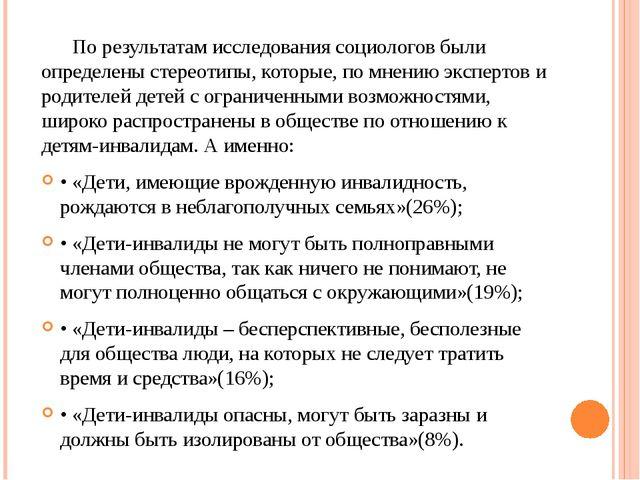 По результатам исследования социологов были определены стереотипы, которые,...