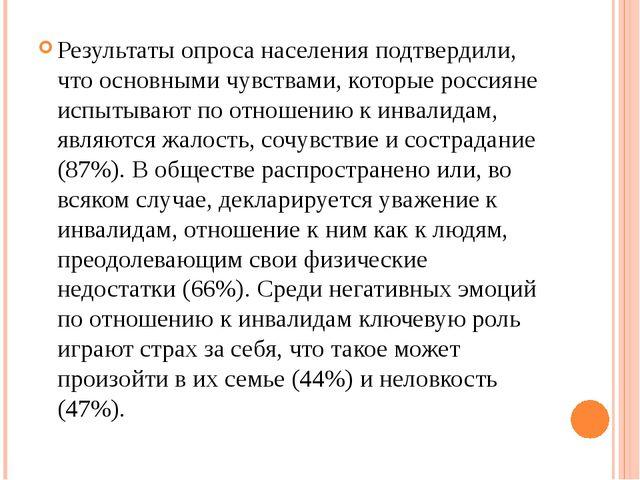 Результаты опроса населения подтвердили, что основными чувствами, которые рос...