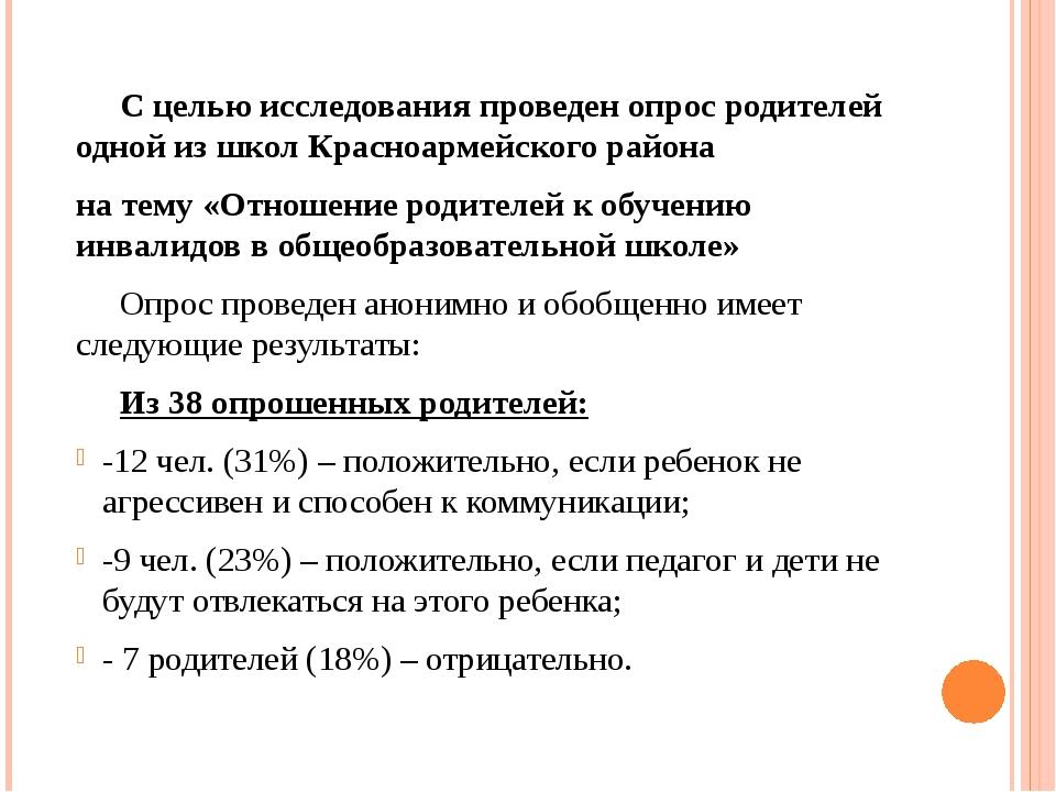С целью исследования проведен опрос родителей одной из школ Красноармейско...