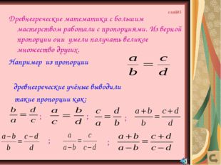 Древнегреческие математики с большим мастерством работали с пропорциями. Из в
