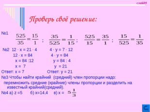 Проверь своё решение: №1 №2 12 · х = 21 · 4 4 · у = 7 · 12 12 · х = 84 4 · у