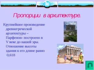 Пропорции в архитектуре. Крупнейшее произведение древнегреческой архитектуры