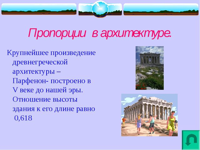 Пропорции в архитектуре. Крупнейшее произведение древнегреческой архитектуры...