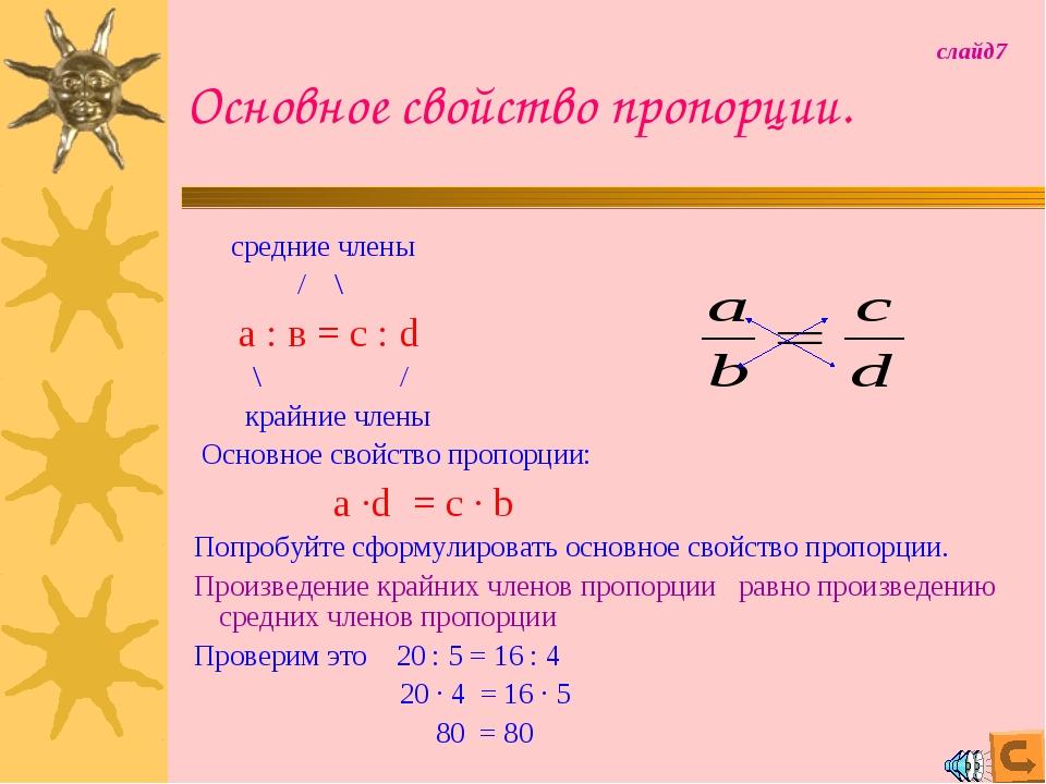 Основное свойство пропорции. средние члены / \ а : в = с : d \ / крайние член...