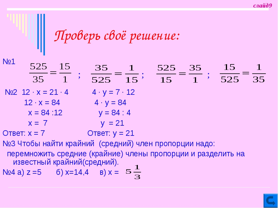 Проверь своё решение: №1 №2 12 · х = 21 · 4 4 · у = 7 · 12 12 · х = 84 4 · у...