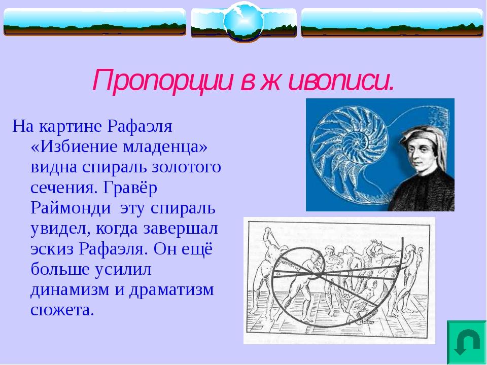 Пропорции в живописи. На картине Рафаэля «Избиение младенца» видна спираль зо...