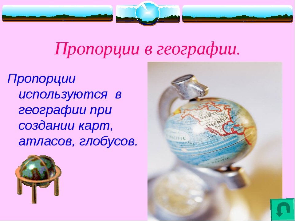 Пропорции в географии. Пропорции используются в географии при создании карт,...