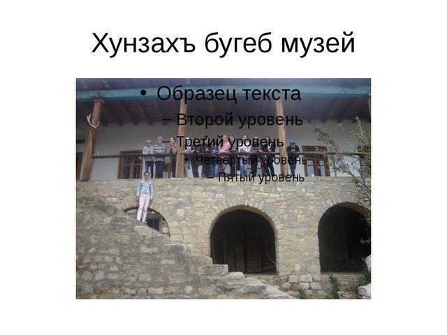 Хунзахъ бугеб музей