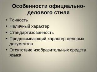 Особенности официально-делового стиля Точность Неличный характер Стандартизов