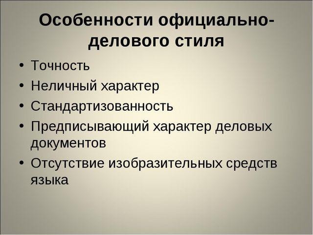 Особенности официально-делового стиля Точность Неличный характер Стандартизов...