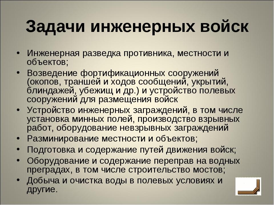 Задачи инженерных войск Инженерная разведка противника, местности и объектов;...