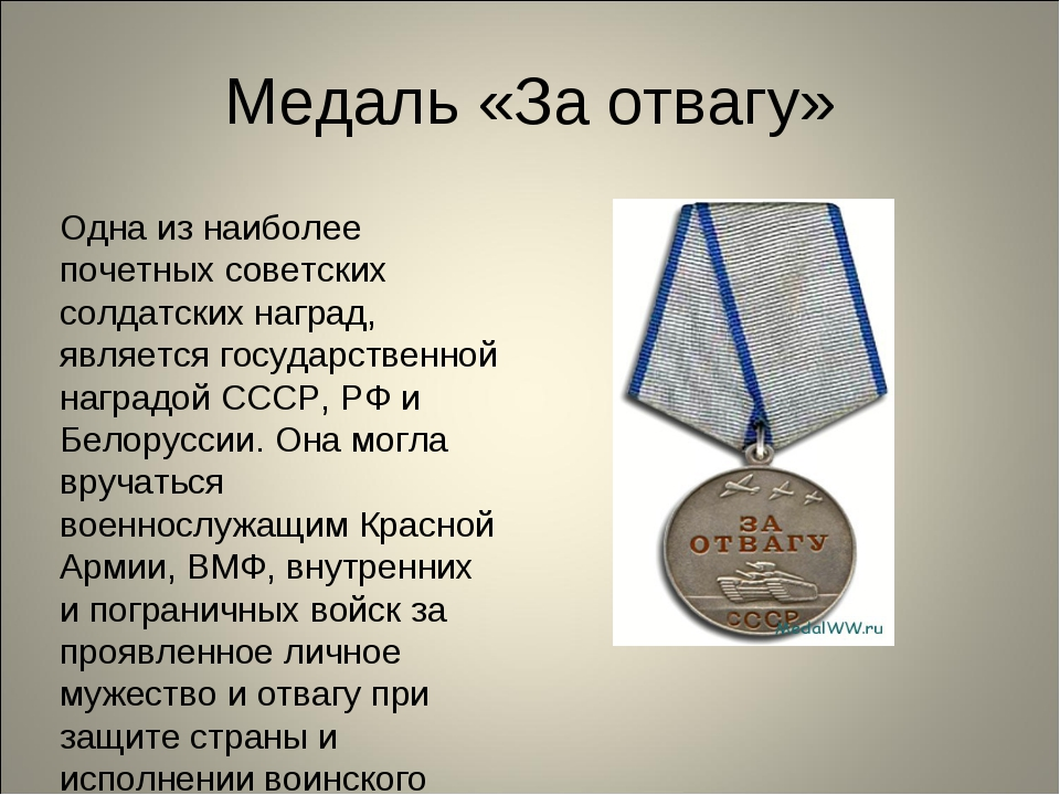 Медаль «За отвагу» Одна из наиболее почетных советских солдатских наград, явл...