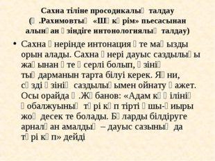 Сахна тіліне просодикалық талдау (Ә.Рахимовтың «Шәкәрім» пьесасынан алынған ү
