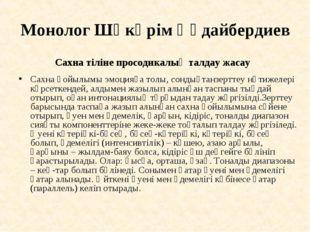 Монолог Шәкәрім Құдайбердиев Сахна тіліне просодикалық талдау жасау Сахна қой