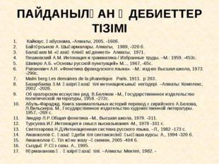 ПАЙДАНЫЛҒАН ӘДЕБИЕТТЕР ТІЗІМІ Кайкаус. Қабуснама, -Алматы, 2005. -160б. Байт