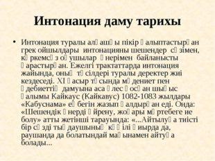 Интонация даму тарихы Интонация туралы алғашқы пікір қалыптастырған грек ойшы