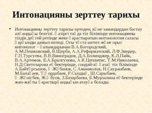 Интонацияны зерттеу тарихы Интонацияны зерттеу тарихы ертеден, көне замандард