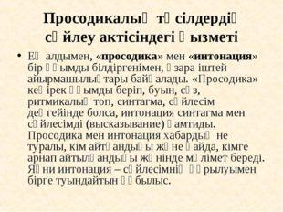 Просодикалық тәсілдердің сөйлеу актісіндегі қызметі Ең алдымен, «просодика»