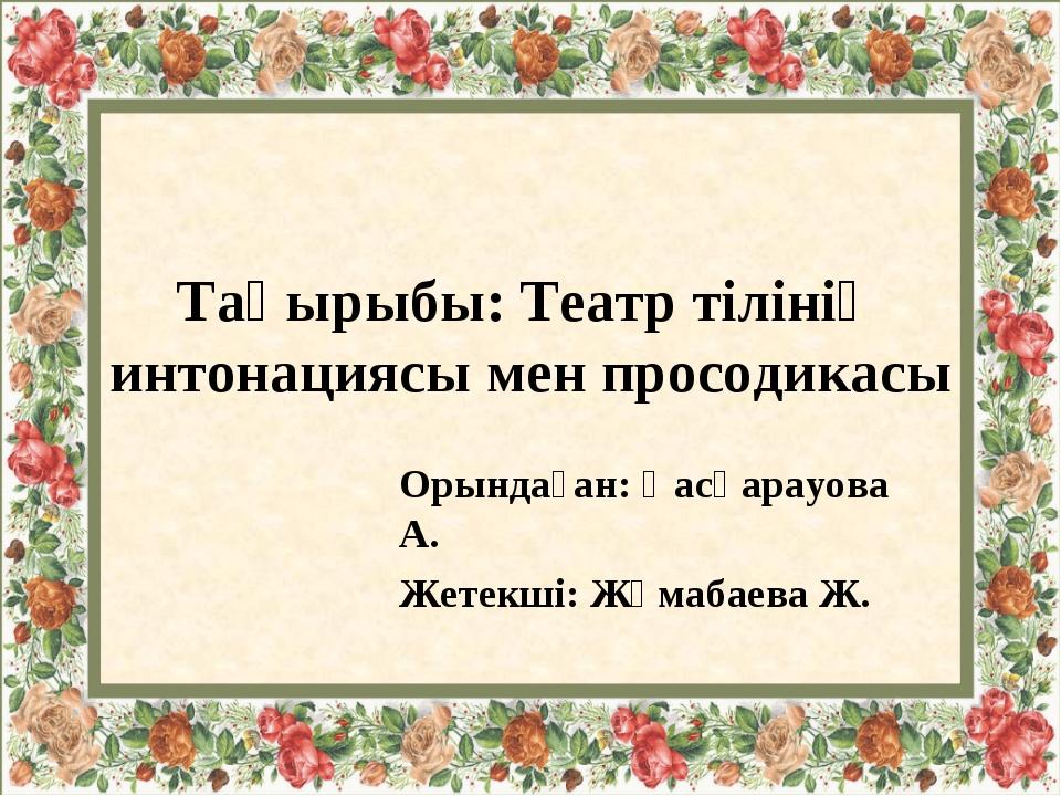 Тақырыбы: Театр тілінің интонациясы мен просодикасы Орындаған: Қасқарауова А....