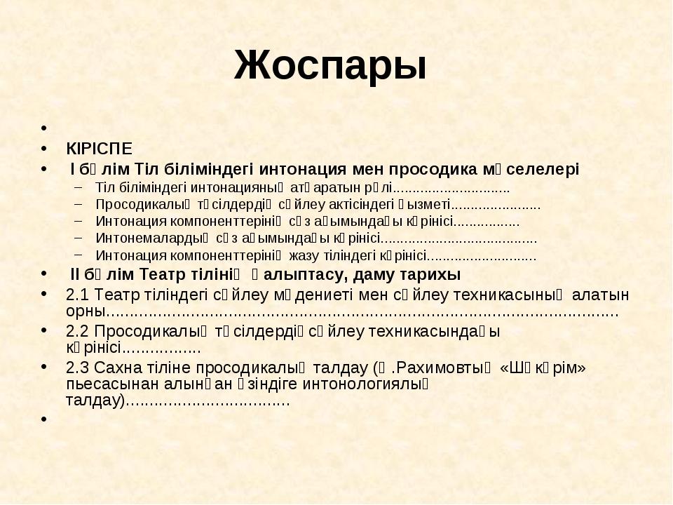 Жоспары  КІРІСПЕ І бөлім Тіл біліміндегі интонация мен просодика мәселелері...