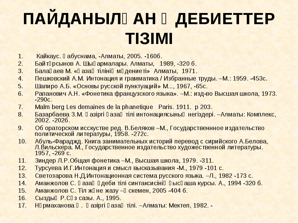 ПАЙДАНЫЛҒАН ӘДЕБИЕТТЕР ТІЗІМІ Кайкаус. Қабуснама, -Алматы, 2005. -160б. Байт...