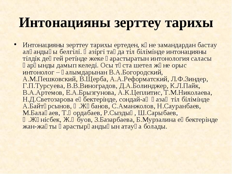 Интонацияны зерттеу тарихы Интонацияны зерттеу тарихы ертеден, көне замандард...