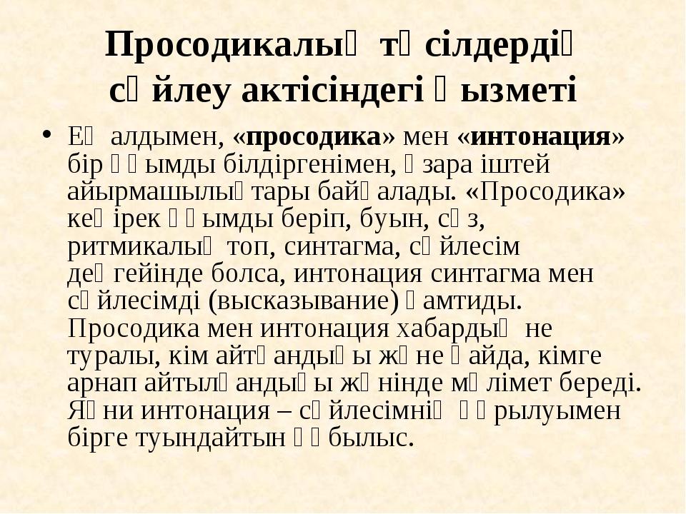 Просодикалық тәсілдердің сөйлеу актісіндегі қызметі Ең алдымен, «просодика»...