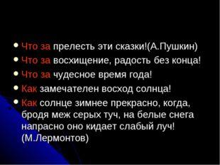 Что за прелесть эти сказки!(А.Пушкин) Что за восхищение, радость без конца! Ч