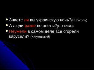 Знаете ли вы украинскую ночь?(Н. Гоголь) А люди разве не цветы?(С. Есенин) Не