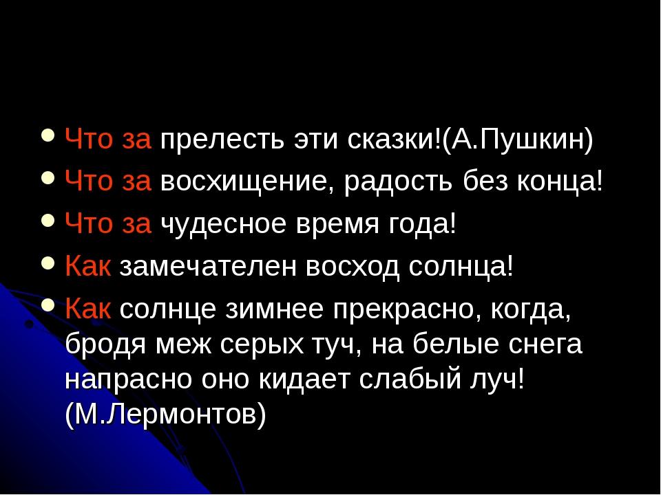 Что за прелесть эти сказки!(А.Пушкин) Что за восхищение, радость без конца! Ч...