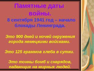 Памятные даты войны. 8 сентября 1941 год – начало блокады Ленинграда. Это 900