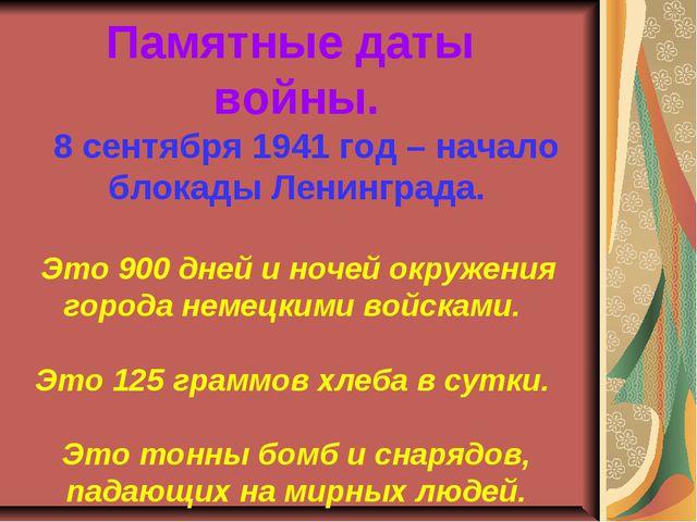 Памятные даты войны. 8 сентября 1941 год – начало блокады Ленинграда. Это 900...