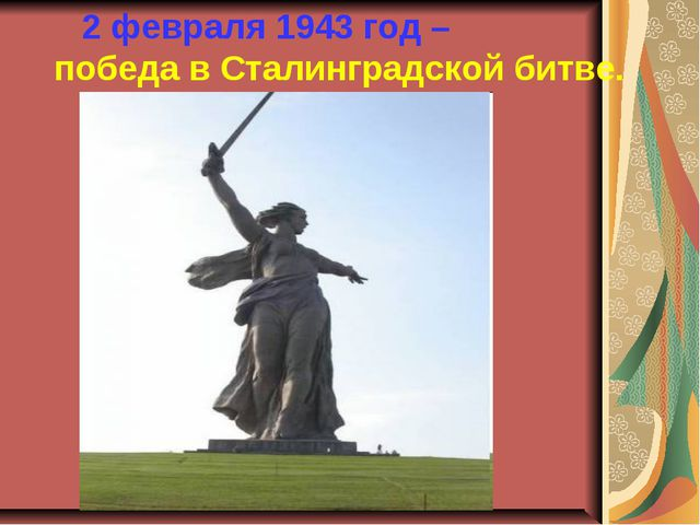 2 февраля 1943 год – победа в Сталинградской битве.