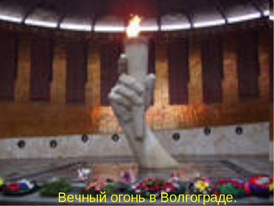 Вечный огонь в Волгограде.