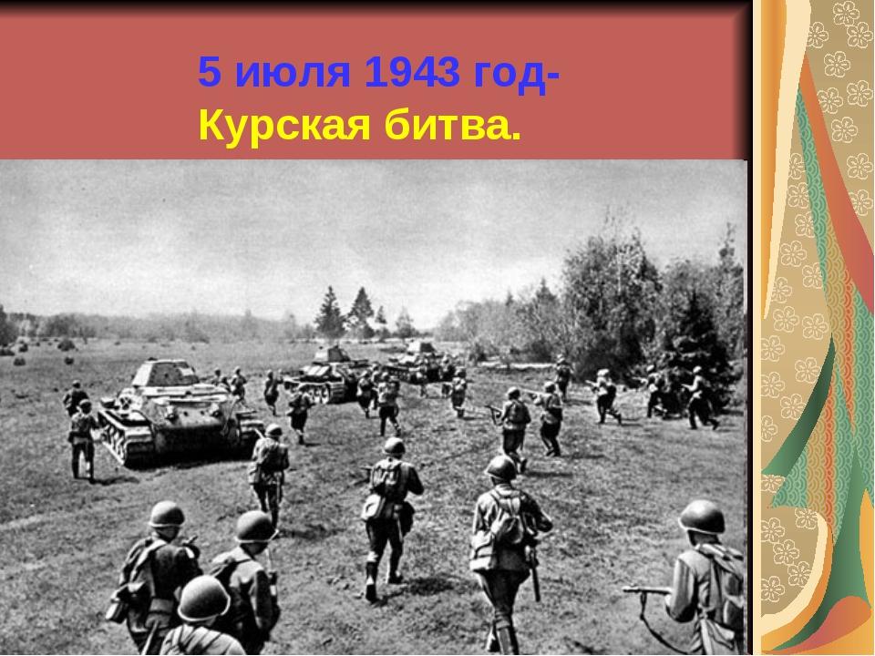 5 июля 1943 год- Курская битва.