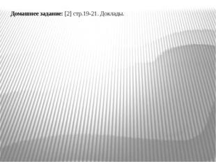 Домашнее задание: [2] стр.19-21. Доклады.