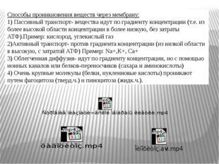 Способы проникновения веществ через мембрану: 1) Пассивный транспорт- вещест