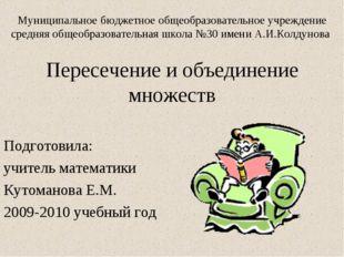 Пересечение и объединение множеств Подготовила: учитель математики Кутоманова
