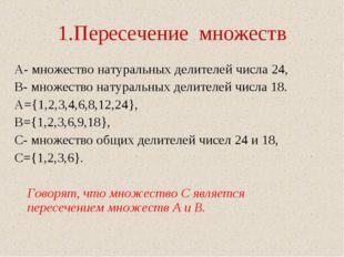 1.Пересечение множеств А- множество натуральных делителей числа 24, В- множес