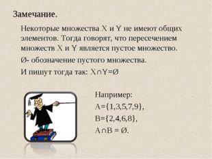 Замечание. Некоторые множества Х и Y не имеют общих элементов. Тогда говорят