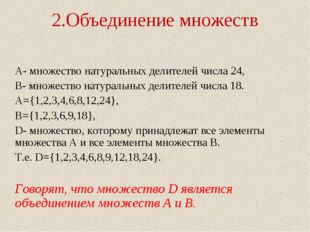 2.Объединение множеств  А- множество натуральных делителей числа 24, В- мн