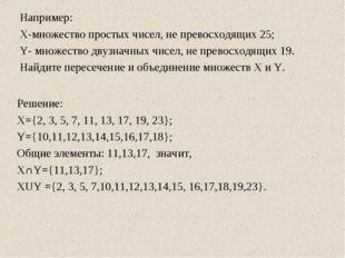 Например: Х-множество простых чисел, не превосходящих 25; Y- множество двузна