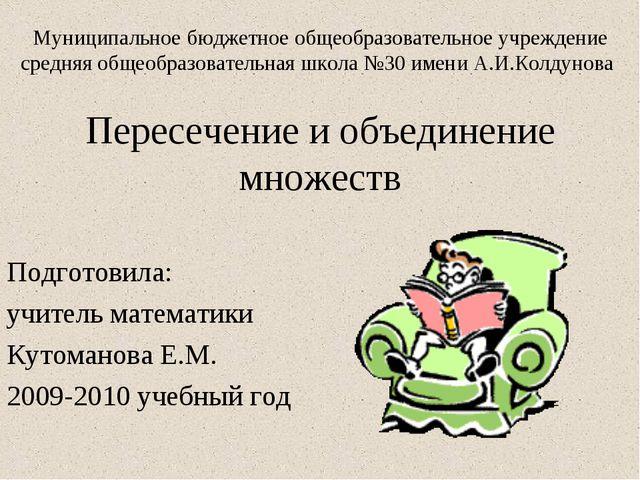 Пересечение и объединение множеств Подготовила: учитель математики Кутоманова...