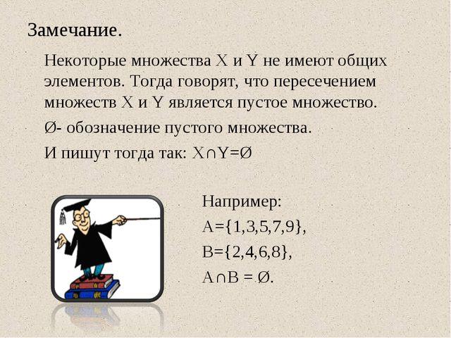 Замечание. Некоторые множества Х и Y не имеют общих элементов. Тогда говорят...
