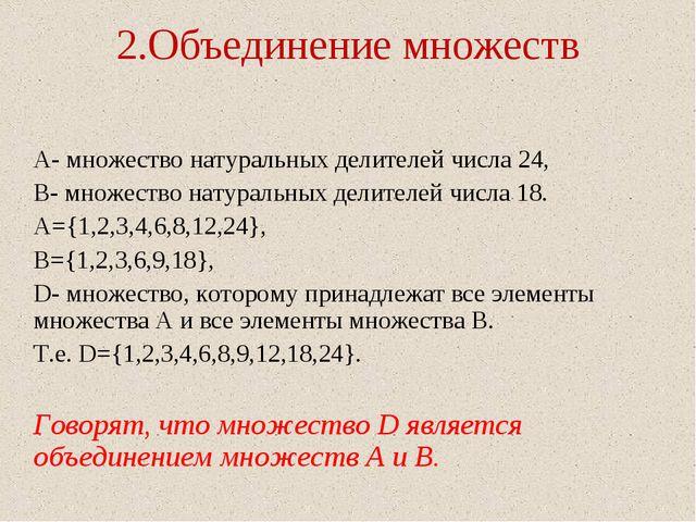 2.Объединение множеств  А- множество натуральных делителей числа 24, В- мн...